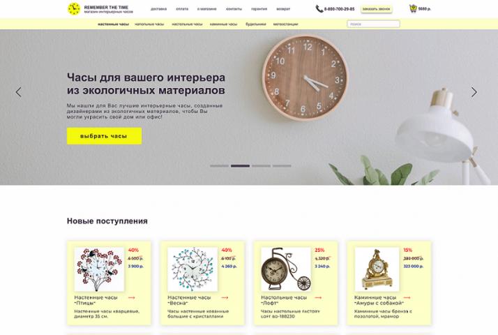 Магазин интерьерных часов