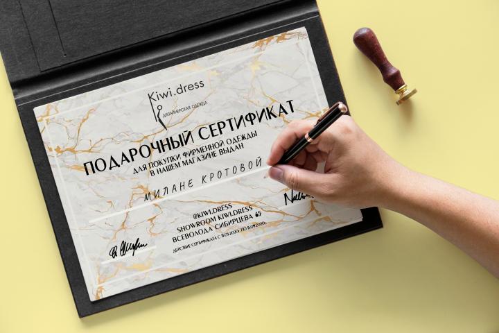 подарочный сертификат на покупку