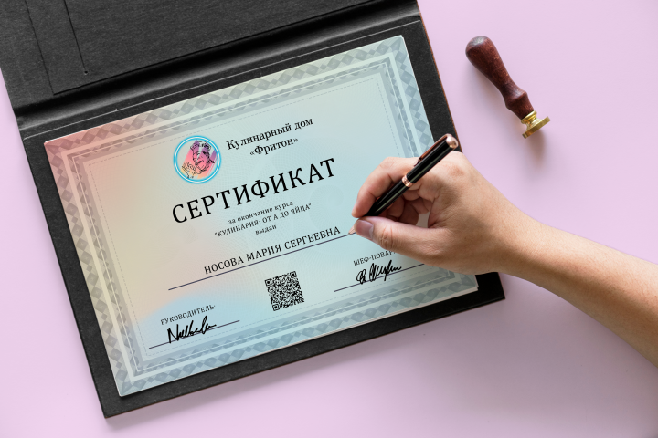 Сертификат о прохождении курсов