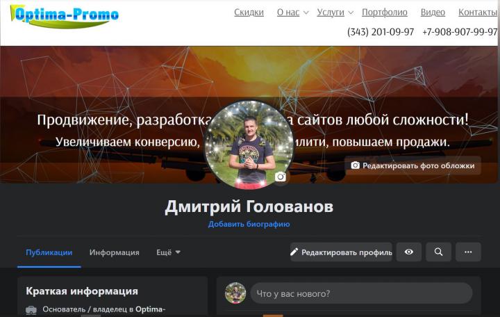 Продвижение и ведение профиля Facebook