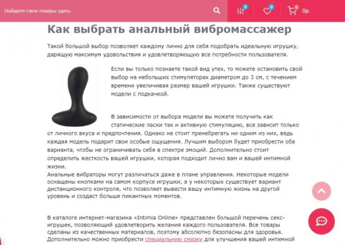 Рерайт текста для наполнения сайта секс-шопа