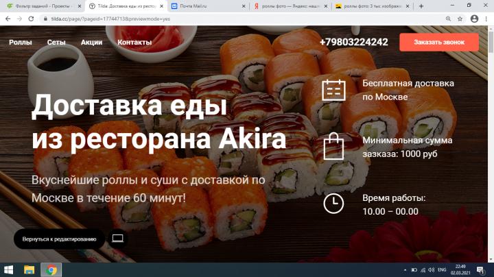 Доставка суши/роллы