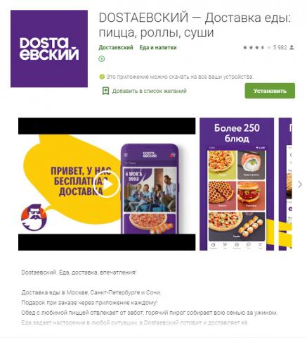 Достоевский доставка еды Мобильное приложение