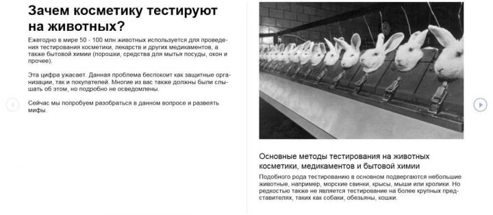Статья об экспериментах на животных