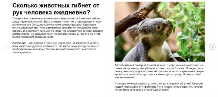 Статья о масштабах гибели животных от рук человека