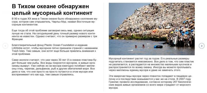 """Статья про """"мусорный континент"""" в Тихом океане"""