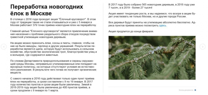 Новостная статья про организацию сбора елок в Москве