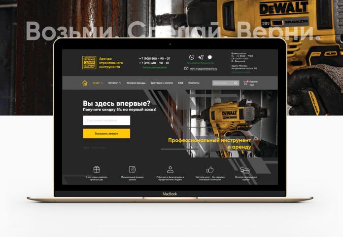 Сайт проката строительного магазина