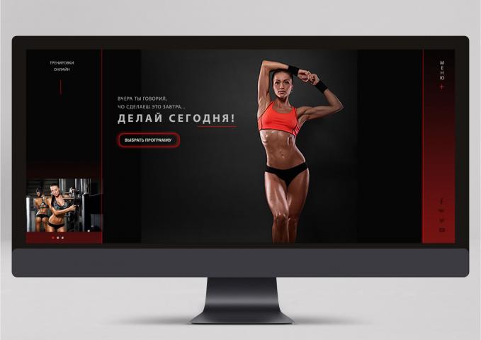 ЛЕНДИНГ для фитнес тренера