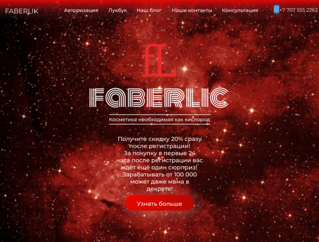 Faberic ленинг.2