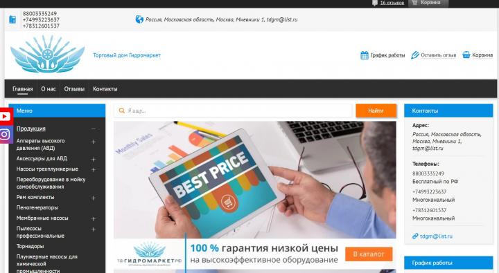Оптимизация, улучшение конверсии магазина на Tiu.ru