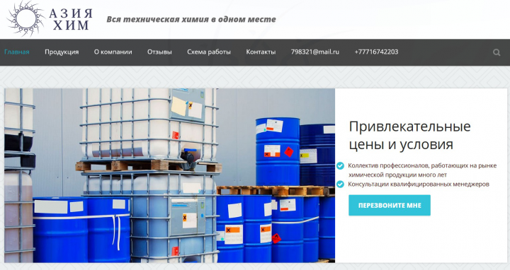 Оптимизация, верстка, SEO cайта по Казахстану, хим.продукция
