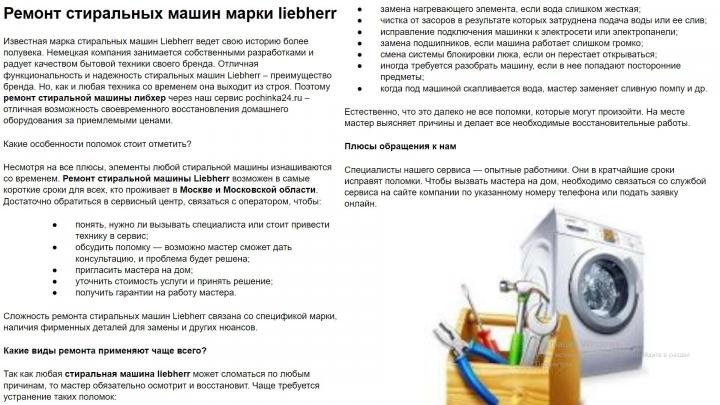 Ремонт стиральных машин марки liebherr