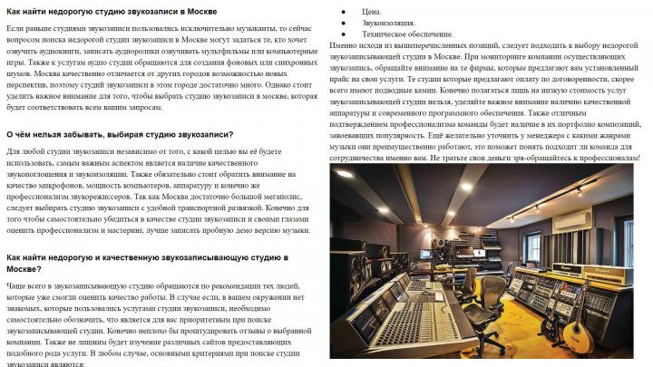 Как найти недорогую студию звукозаписи в Москве