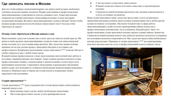 Где записать песню в Москве