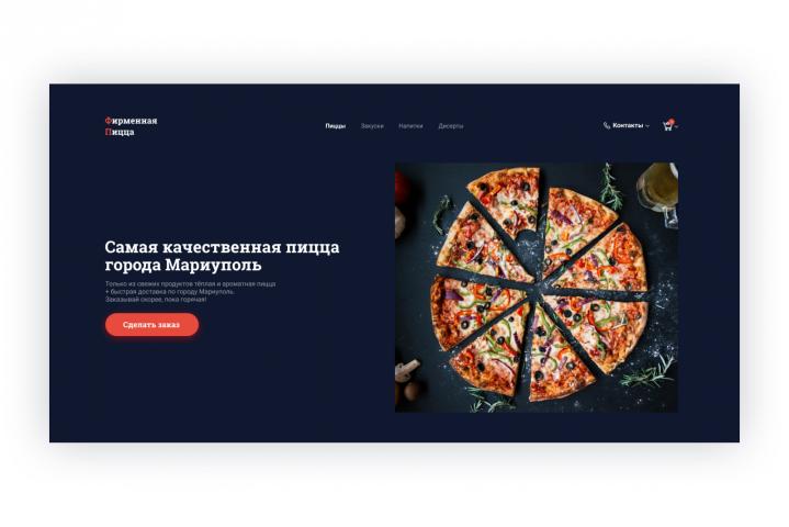 Пиццерия (pizza)