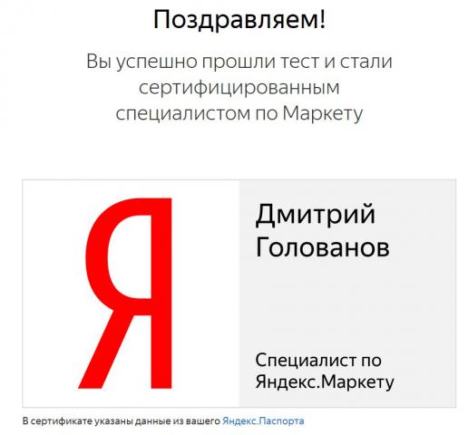 Сертификация Яндекс.Маркет (2021)
