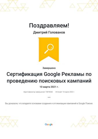 Сертификация Google Рекламы (в 2021г) по проведению поисковых ка