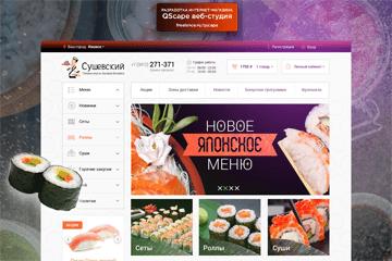 Разработка сайта для службы доставки Сушефский.ру