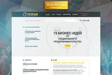 """Разработка новостного портала для сообщества """"ПРОРЫВ!"""""""