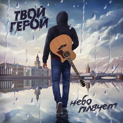 Обложка музыкального сингла