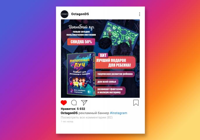 Баннер для рекламы в ленте Instagram