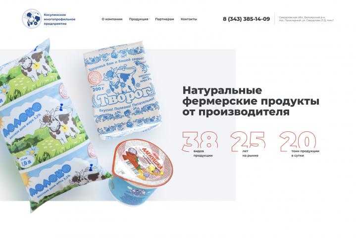 Дизайн сайта для компании, выпускающей молочную продукцию