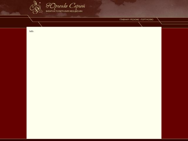 Дизайн моего сайта