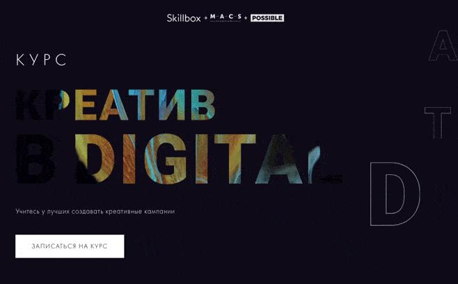Курс Креатив Digital