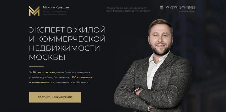 Максим Кульшан - эксперт недвижимости в Москве