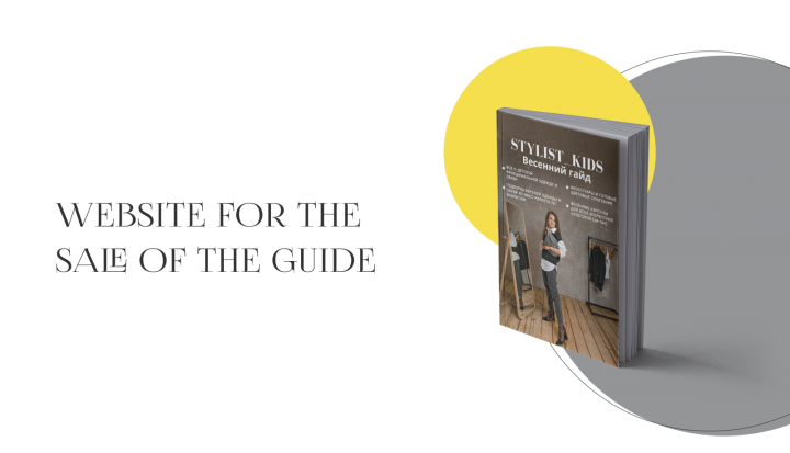 Website for the sale of the guide