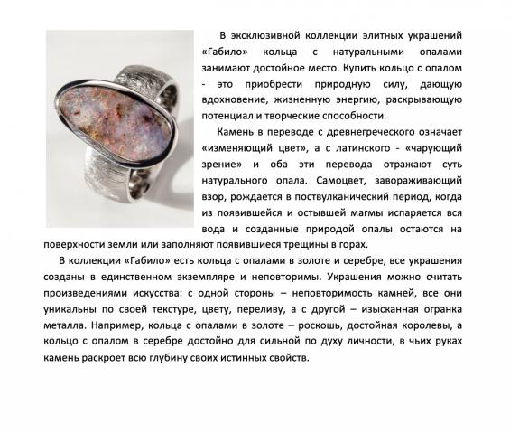 Продающее описания коллекции элитных украшений