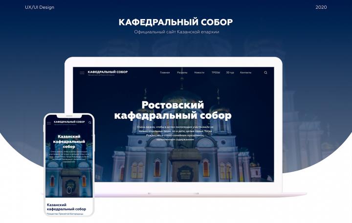 """Дизайн + верстка проекта """"Кафедральный собор"""""""