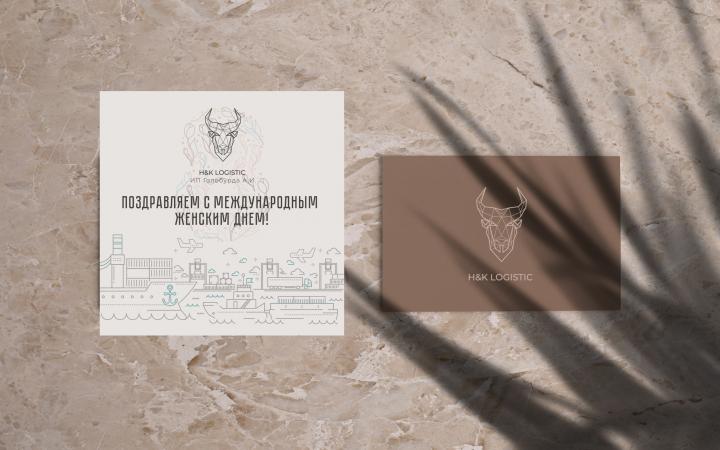 Открытка и визитка для компании H&K Logistic