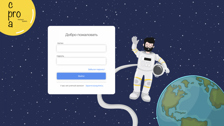 Анимация персонажа для экрана входа на сайт