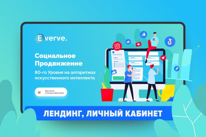 Дизайн сервиса Everve