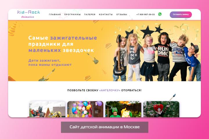 Детская анимация в Москве kid-rock.ru