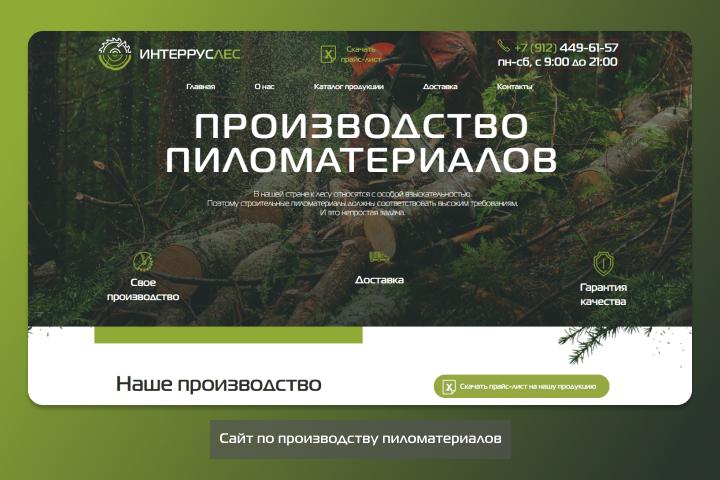Производство пиломатериалов interrusles.ru