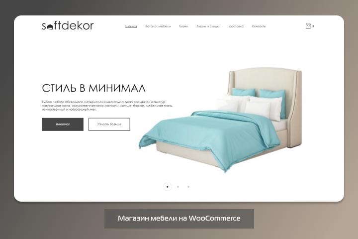 Верстка и посадка на WooCommerce сайта мебели softdekor.ru