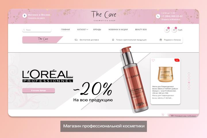 Магазин премиальной профессиональной косметики TheCare