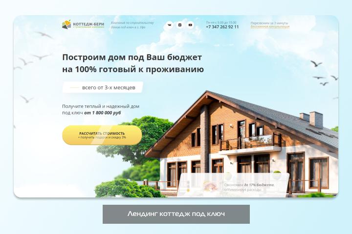 Коттедж бери cottage-beri.ru