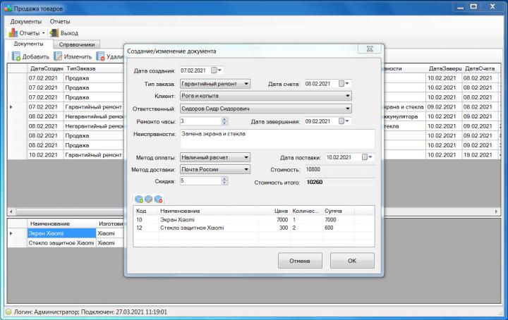 Приложение для доступа к БД, с использованием механизма сокетов