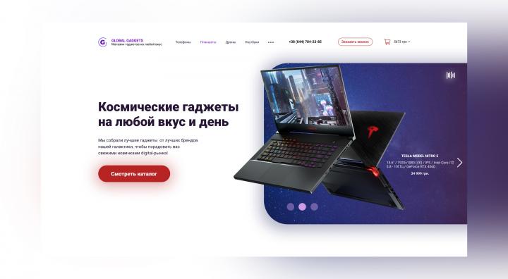 Интернет магазин  Global Gadgets