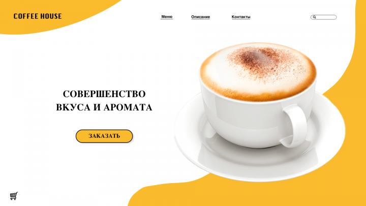 Дизайн главной страницы для интернет магазина
