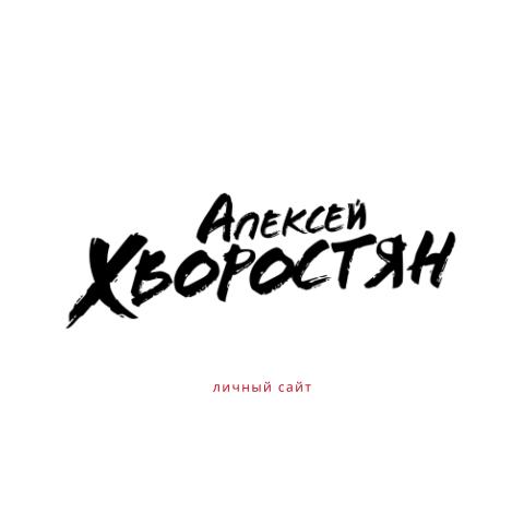 Личный сайт Алексея Хворостяна