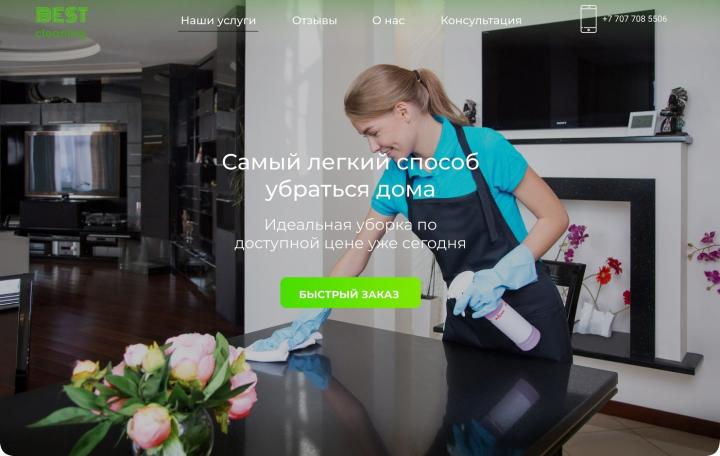 клининговая компания BEST cleaning
