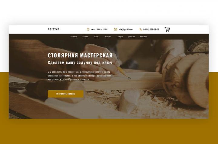 Сайт для столярной мастерской с каталогом их готовых товаров