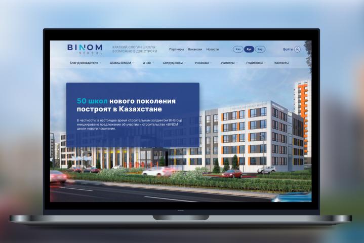 Сайт для сети школ в Казахстане