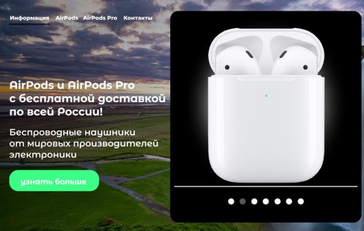 Airpods и Airpods Pro лендинг