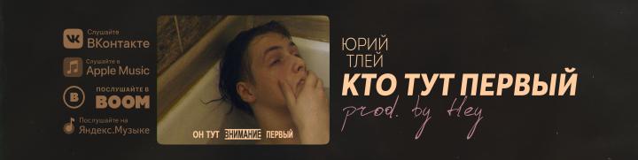 """Статичный баннер к треку """"Кто тут первый"""""""